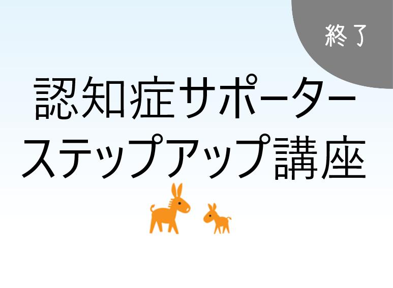認知症サポーターステップアップ講座<br>(9月7日・14日)