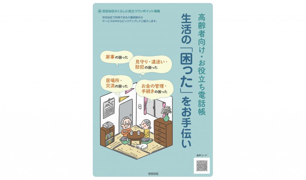 高齢者向け・お役立ち電話帳 生活の「困った」をお手伝いが1冊になりました!