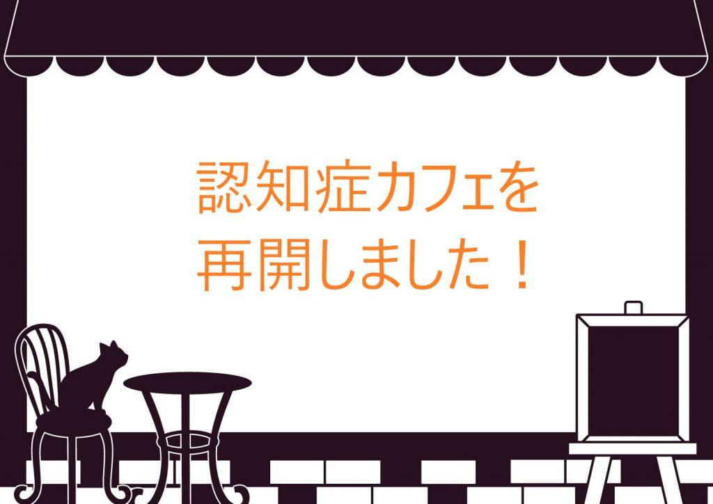 ☆認知症カフェ 再開情報