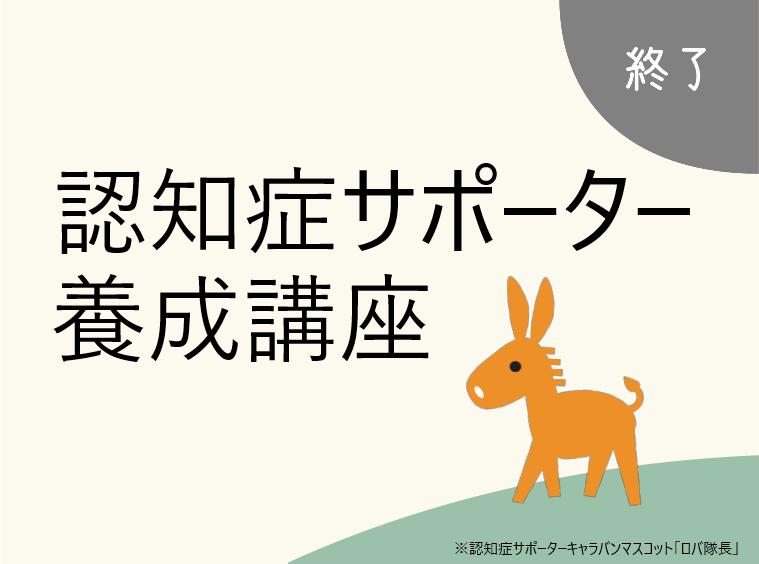 認知症サポーター養成講座<br>(9月10日 北沢タウンホール)