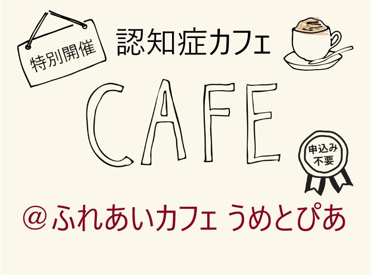 """特別開催! @ふれあいカフェ うめとぴあ内で開催する""""認知症カフェ"""""""