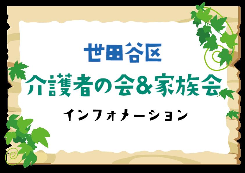 ☆世田谷区 介護者の会・家族会 再開情報