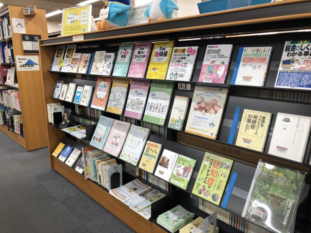 中央図書館で『認知症』に関する特別展示コーナーを設けています!<br>(期間限定:10月23日~11月25日)