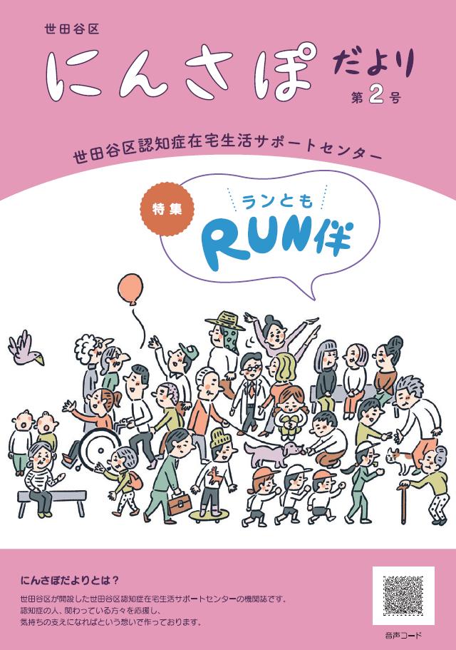 『にんさぽだより』第2号を発行しました!