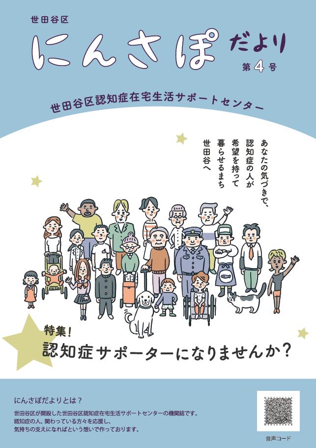 『にんさぽだより』第4号を発行しました!