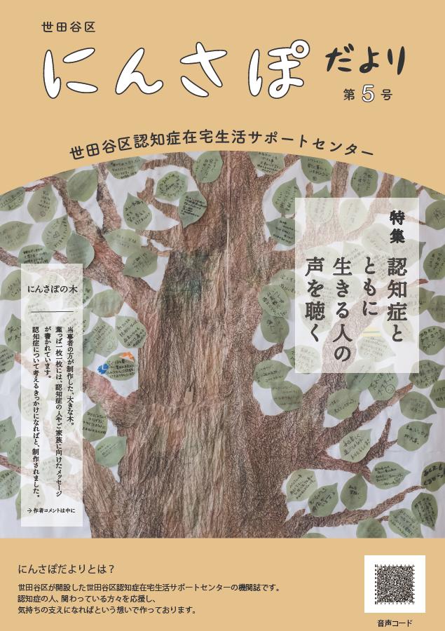 『にんさぽだより』第5号を発行しました!
