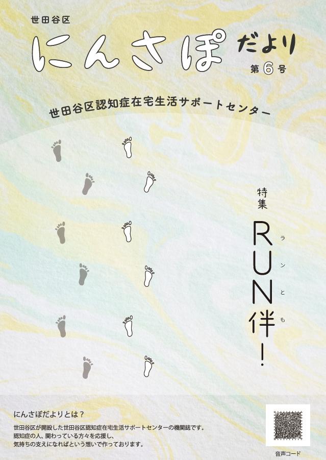 『にんさぽだより』第6号を発行しました!