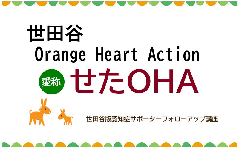 せたOHA (世田谷Orange Heart Action)<br>世田谷版認知症サポーターフォローアップ講座